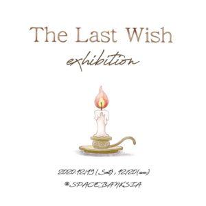 the last wish exibition