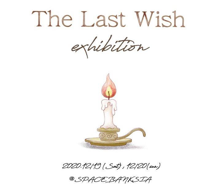 The Last Wish exhibition