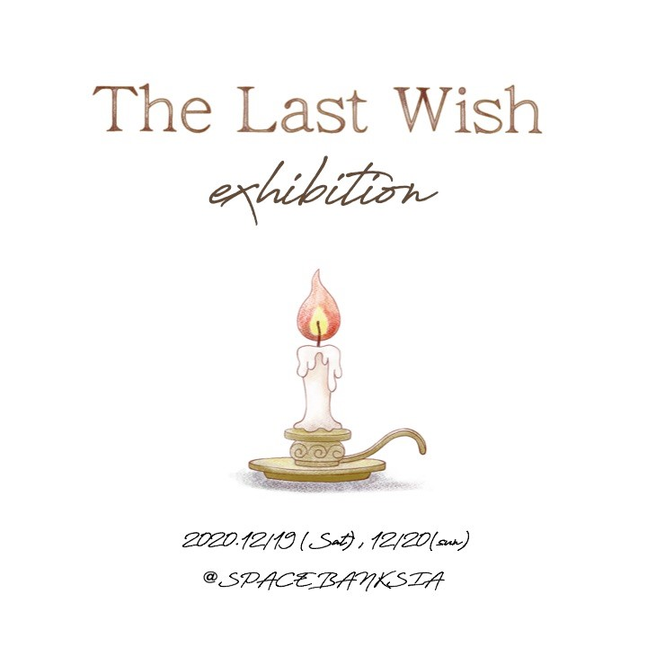 The Last Wish exhibition