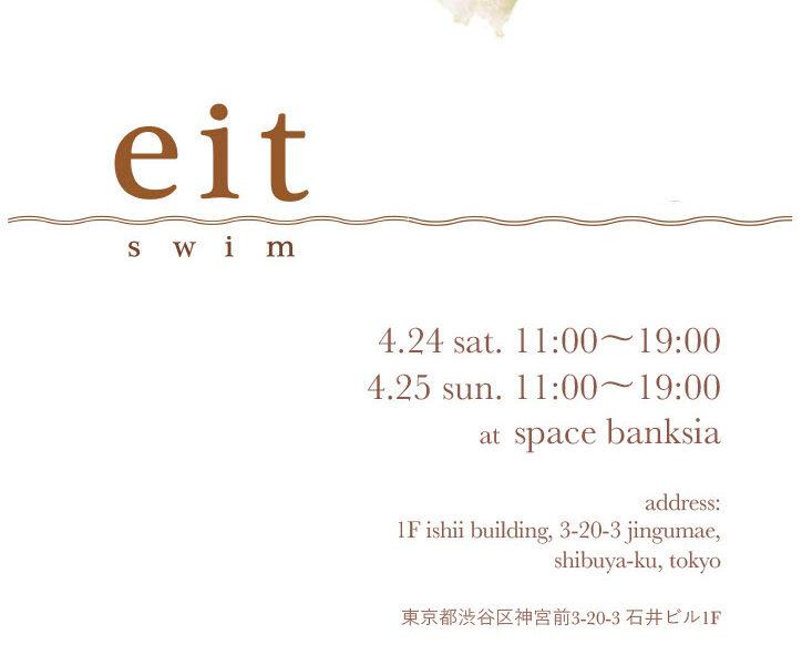 eit swim 2021 exhibition